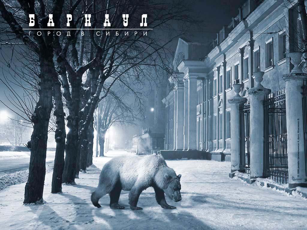Город в Сибири