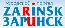 Сайт г. Заринска