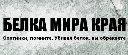 Belka Mira Kray