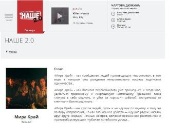 Mira_Kray_Nashe_Radio